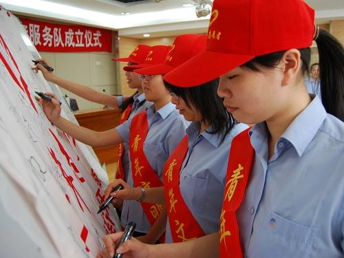 """""""青年文明号""""成员在志愿者旗帜上签名-我所 青年志愿者服务队 成立"""